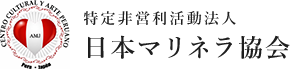 特定非営利活動法人日本マリネラ協会