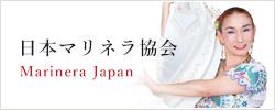 日本マリネラ協会